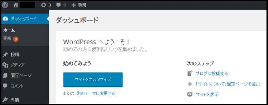 エックスサーバーWordPress自動インストール-9
