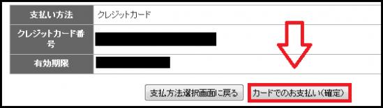 エックスサーバー料金-7