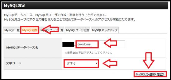 エックスサーバーデータベース設定-3