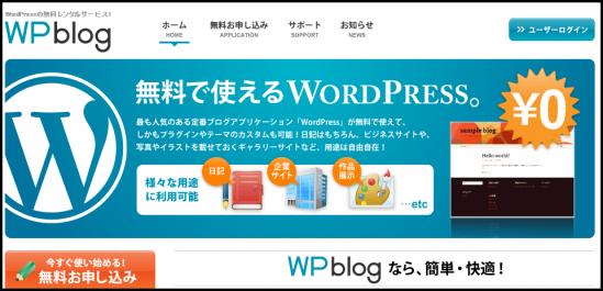 WPblog-3