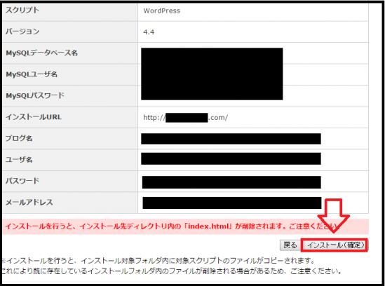 エックスサーバーWordPress自動インストール-5