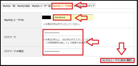 エックスサーバーデータベース設定-9