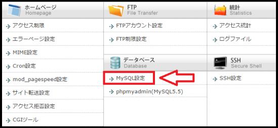 エックスサーバーデータベース設定-1