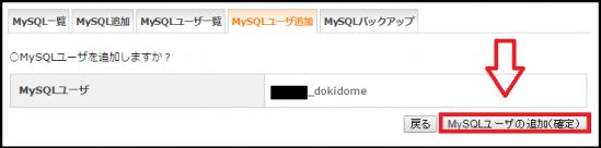 エックスサーバーデータベース設定-6