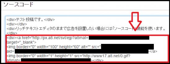 Seesaaブログ広告が表示されない-5