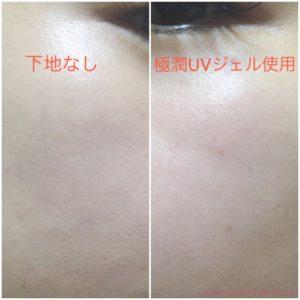 極潤UVホワイトゲルの口コミ検証レビュー9