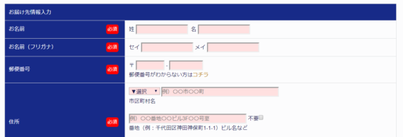 コンシダーマル定期便の申し込み手順2