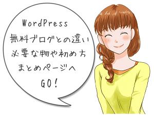 WordPressの始め方