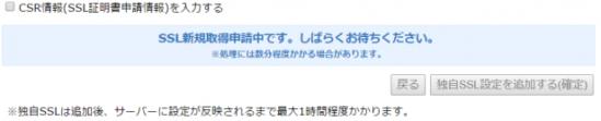 エックスサーバーSSL設定-9
