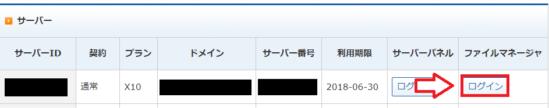 エックスサーバーSSL設定-13