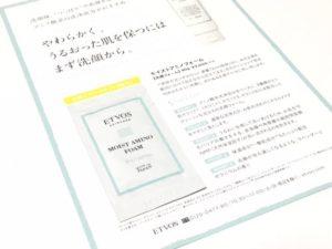 ETVOS(エトヴォス)の口コミ検証レビュー4