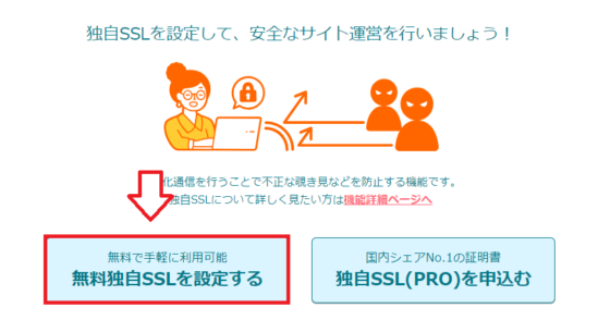 ロリポップ独自SSL設定の流れ2