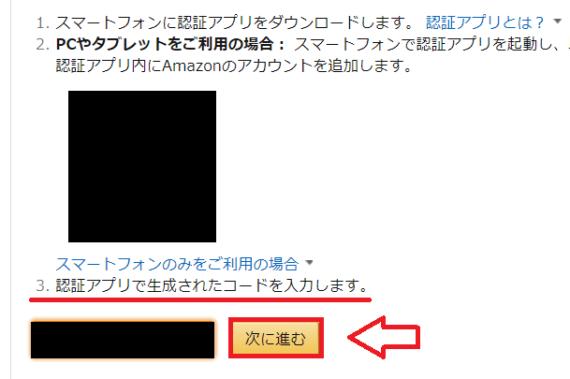 Amazon2段階認証設定の手順7