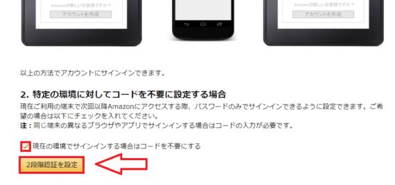 Amazon2段階認証設定の手順11