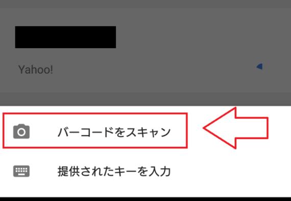 Amazon2段階認証設定の手順5