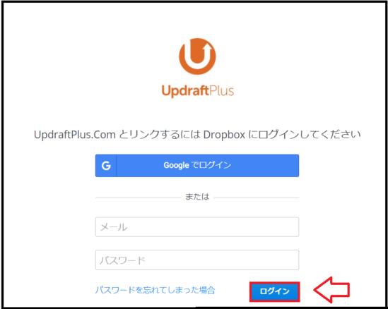 updraftplus使い方-9