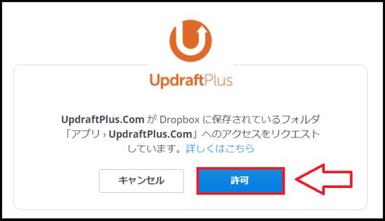 updraftplus使い方-10