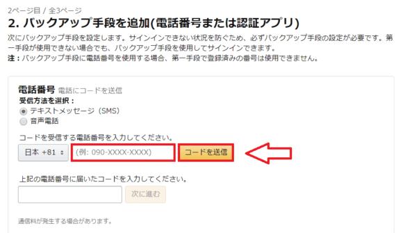Amazon2段階認証設定の手順8