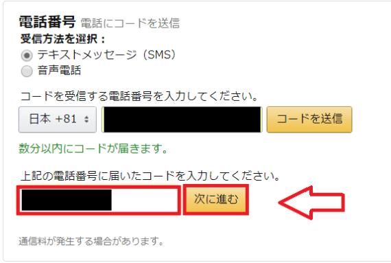 Amazon2段階認証設定の手順10