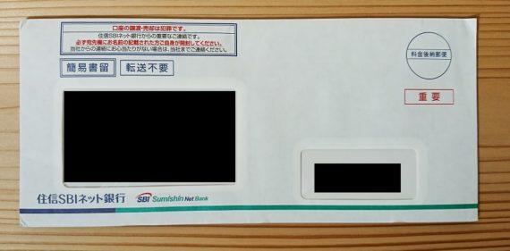 住信SBIネット銀行-1