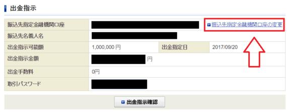 SBI銀行口座開設-6
