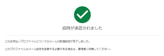 Googleペイメント-3