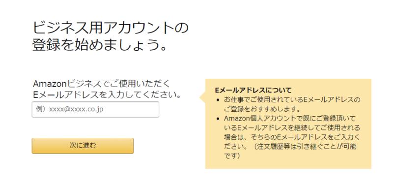 Amazonビジネス申し込みの流れ2