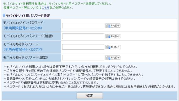 SBI銀行口座開設-4