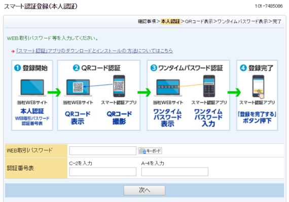 SBI銀行スマート認証-4