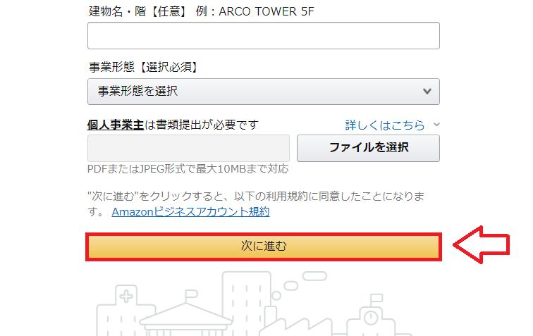 Amazonビジネス申し込みの流れ6