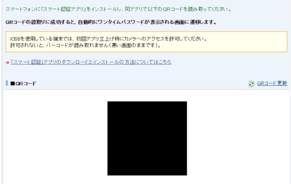 SBI銀行スマート認証-5