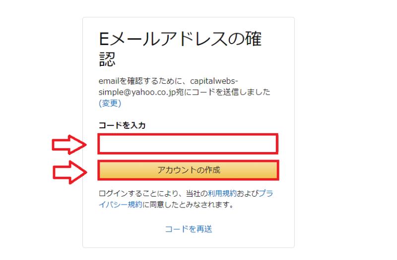 Amazonビジネス申し込みの流れ4