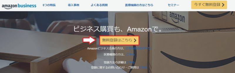 Amazonビジネス申し込みの流れ1