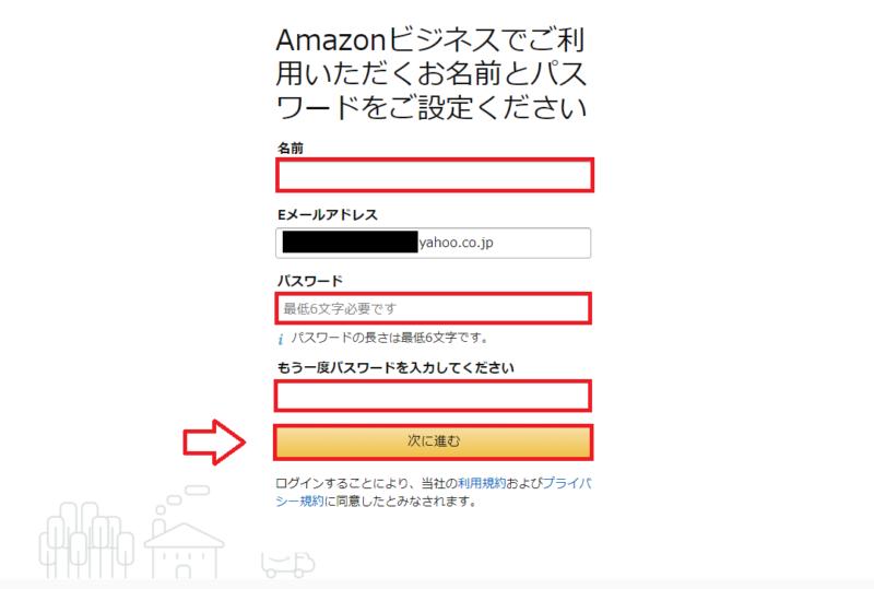 Amazonビジネス申し込みの流れ3