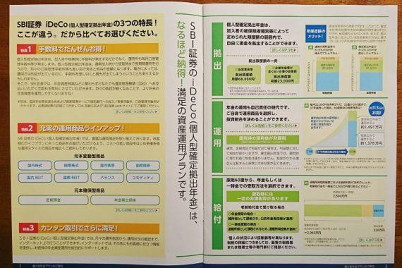 楽天証券でのiDeCo申し込みの流れと必要書類7
