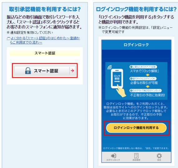 SBI銀行スマート認証-8