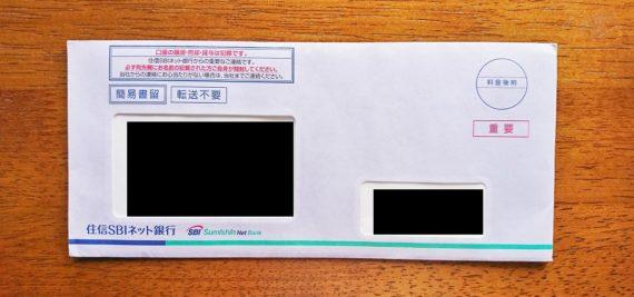 SBI銀行口座開設-7