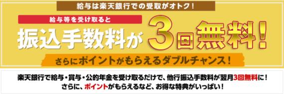 楽天銀行マネーブリッジ-5