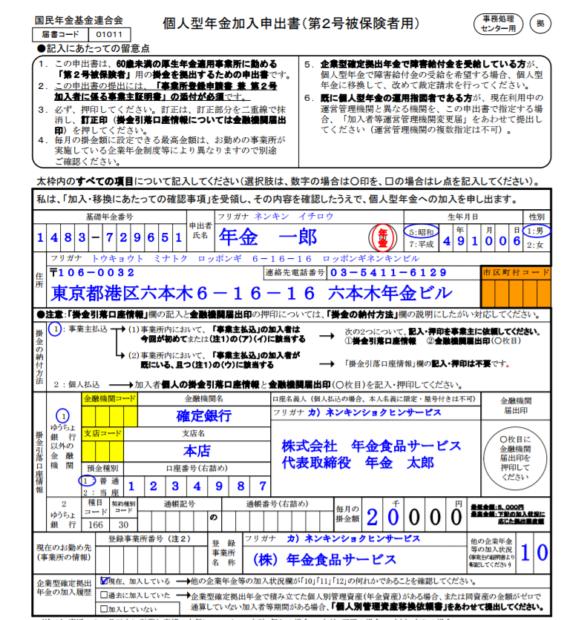 楽天証券でのiDeCo申し込みの流れと必要書類11