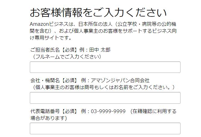 Amazonビジネス申し込みの流れ5