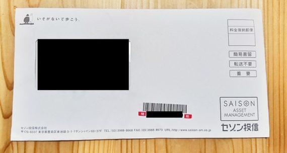 セゾン投信申し込み書-3