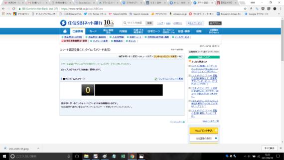SBI銀行スマート認証-6