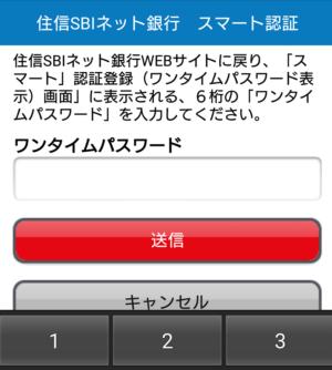 SBI銀行スマート認証-9