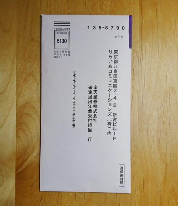 楽天iDeCo口座変更-3