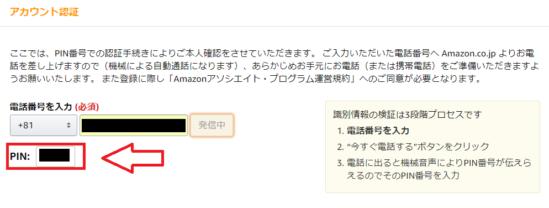 Amazonアソシエイト登録-9