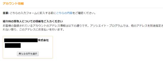 Amazonアソシエイト登録-3