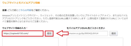 Amazonアソシエイト登録-5