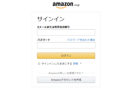 Amazonアソシエイト登録-2