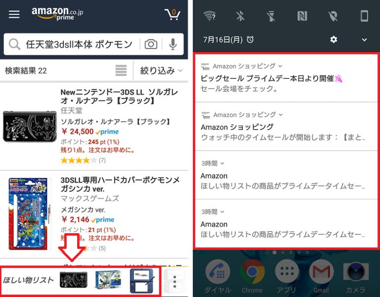 Amazonで買い物をする方法と手順9