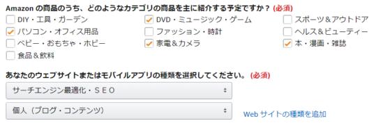 Amazonアソシエイト登録-7
